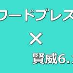 賢威6.1テンプレートをワードプレスにインストールする手順