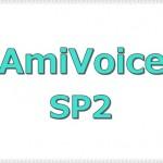 AmiVoice SP2 に不具合?音声を拾わなくなったときの対処法