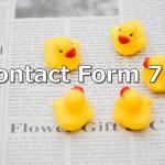 Contact Form 7の設置方法と使い方!お問い合わせも苦情もどんと来い!