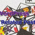 関連記事の表示プラグインはWordPress Related Postsで決まり!設定と使い方