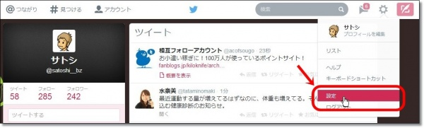 twitter-timeline01