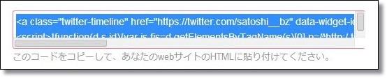 twitter-timeline04