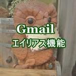 Gmailエイリアス機能の使い方|複数アカウントもフィルタ設定で楽々管理!