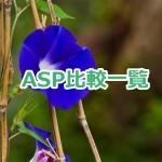 主なASP比較一覧 規約・審査の厳しさや振込手数料など