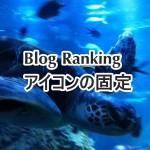 人気ブログランキングのブログアイコンを固定する時の登録方法