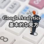 Google Analyticsの基本的な見方|初心者はまずどこを見るべきか