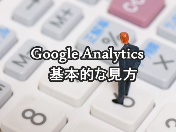 google-analytics10