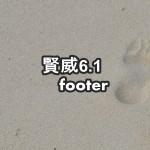 賢威6.1 フッターのサンプルを削除したり、メニューをカスタマイズする方法
