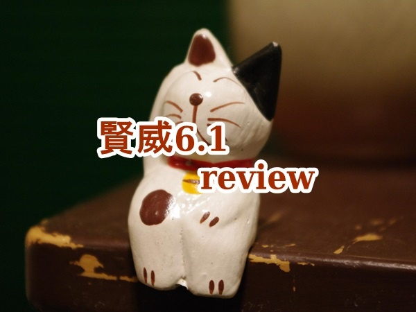 keni-review04