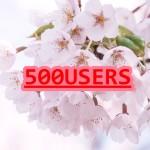 弱小ブログが500はてブ獲得!アクセスと拡散が爆発する仕組み