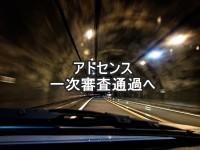 adsense-ichijishinsa