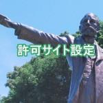 アドセンスの許可サイト設定でドメインを指定する|www.google.co.jpは?