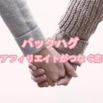 バックハグ~アフィリエイトがつなぐ恋~剛力彩芽主演ドラマの結末予想
