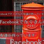 Facebookでたくさんの友達が待っています|毎日届くメールを配信停止にする