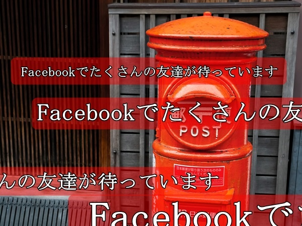 facebook-takusan-tomodachi-matteimasu