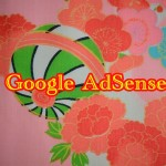 Googleアドセンスのアカウント取得方法・概要と注意点