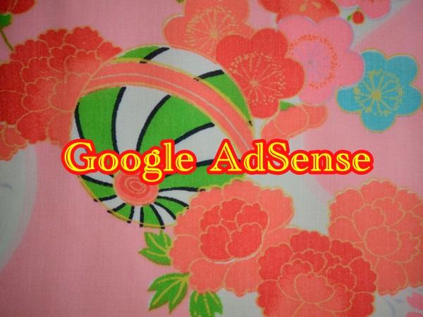 google-adsense121