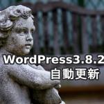 WordPress3.8.2へのサイト更新が完了しました|自動更新で勝手にアップデート!?