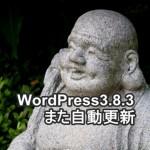 WordPress3.8.3へ自動更新!アップデート内容はクイックドラフトのバグ修正