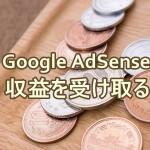 Google AdSenseの収益を受け取るには| 銀行口座・デポジット・PINの設定