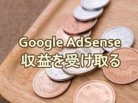 adsense-shueki