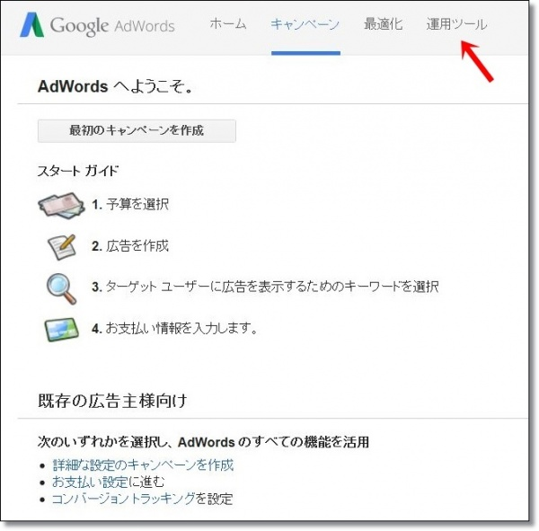 google-adwords05
