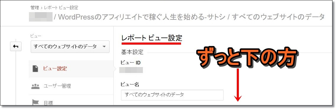 google-analytics-saitonai-kensaku-02