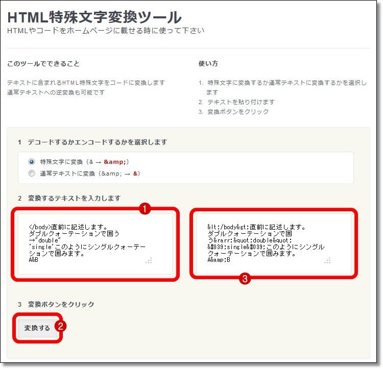 html-tokushumoji02