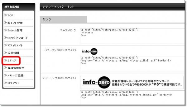 info-zero09