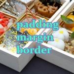 CSSのpaddingとmargin、borderの関係|ボックスモデルとは?