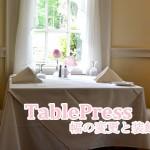 TablePressのテーブル幅を変更する&表の背景色や文字色を変更する方法