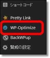 wp-optimize01