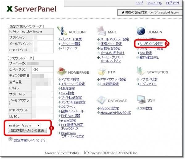 x-server-subdomain02