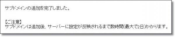 x-server-subdomain04