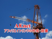a8-link-sakusei-secchi