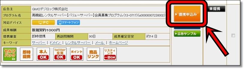 a8-link-sakusei02