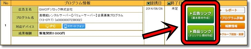 a8-link-sakusei07