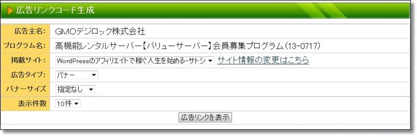 a8-link-sakusei08