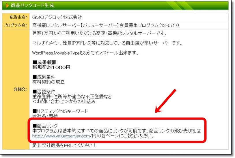 a8-link-sakusei10