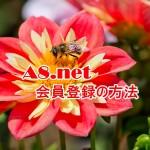A8.netに会員登録する手順と方法を分かりやすく解説!