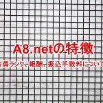 A8.netの特徴~会員ランクの仕組みと特典、報酬や振込手数料など