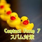 Contact Form 7のお問い合わせフォームにスパム対策をしよう!