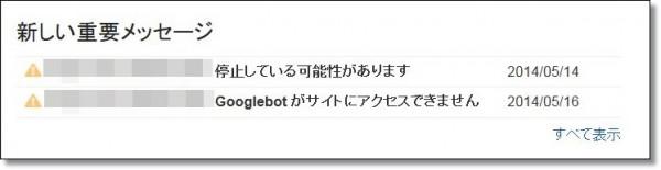 webmaster-tool31