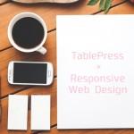 TablePressのテーブルをレスポンシブにしてスマホに対応しよう
