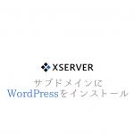 エックスサーバーでサブドメインにWordPressをインストールする方法